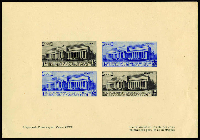 All-Union Philatelic Exhibition souvenir sheet